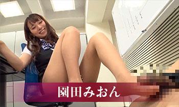 園田みおんのAV動画